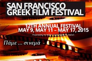 greekfilmfest2015